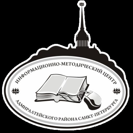 Информационно-методический Центр Адмиралтейского района Санкт-Петербурга