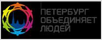 Программа Правительства Санкт-Петербурга «Толерантность»